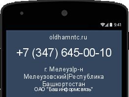 имеет место что за оператор 894282143 при выборе