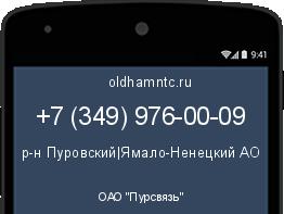 поезде код 863 какой оператор и регион панель