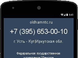 Информация о телефонном номере +7-9539717000: оператор сотовой связи, город и/или регион, комментарии и отзывы людей