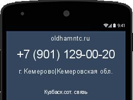 что за оператор 894282143 для рабочего