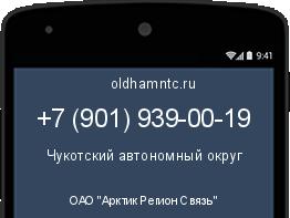 арктик регион связь телефон Лысковская