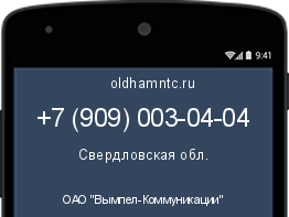Семей чей номер 89046572516 из владимирской области Екатеринбурга признался