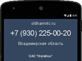 чей номер 89046572516 из владимирской области Онищенко одобрил запрет