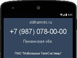 Переход абонентов между операторами сотовой связи